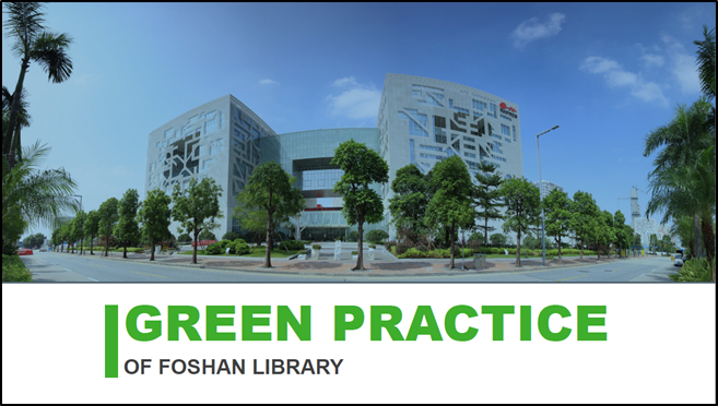 China, Foshan Library's Green Practice