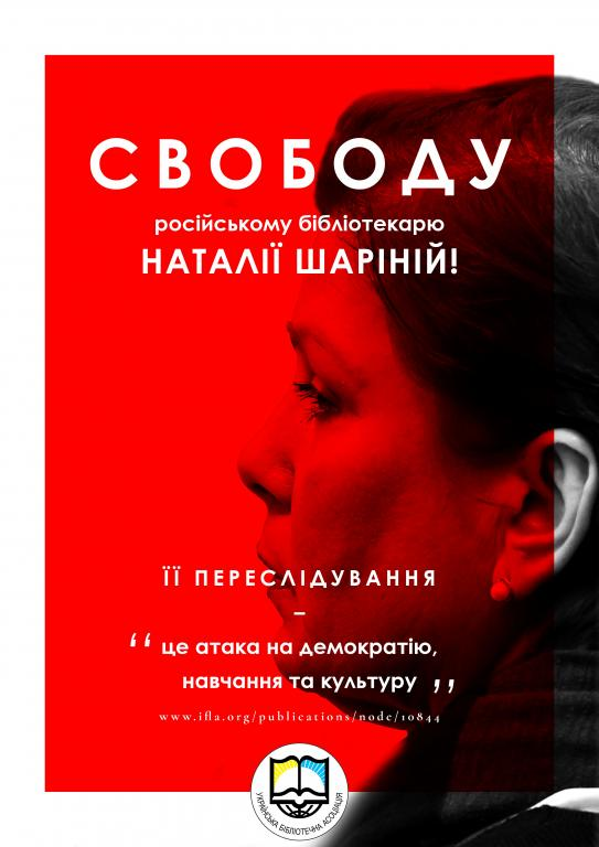Freedom for Natalia Sharina: Poster Designed by the Ukrainian Library Association
