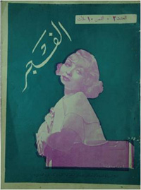 Cover page of Al-Fajr magazine, June 1, 1935