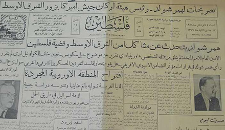 Palestine Daily Newspaper, 1958