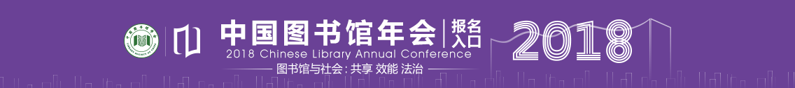 2018 Chinese Library Annual Conference