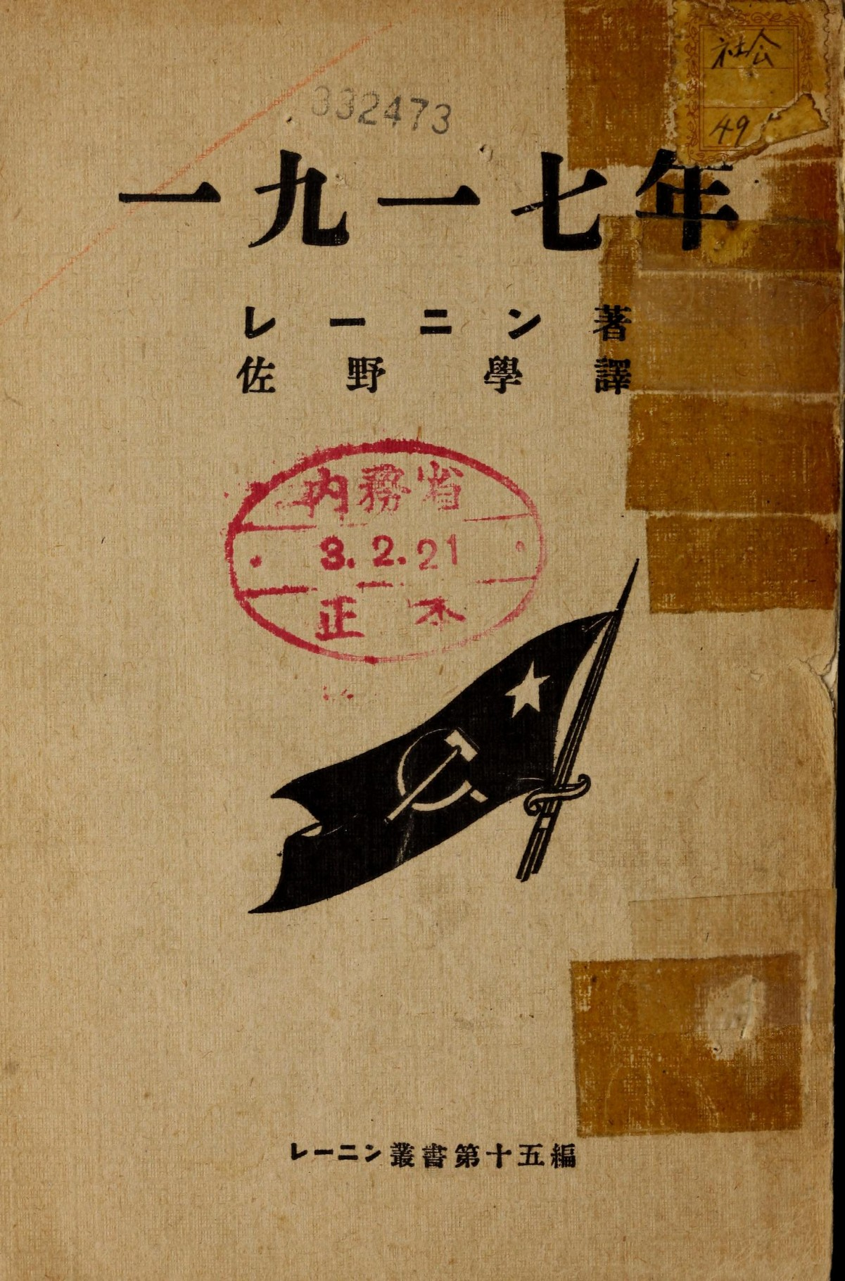 Image from the digitised collection on censorship http://dl.ndl.go.jp/info:ndljp/pid/10298383