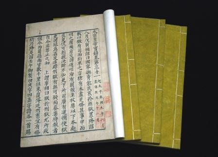 The Veritable Records of the Song Emperor Taizong, 13th Century., from the collection of the National Central Library. Not part of the collection digitised through this project.