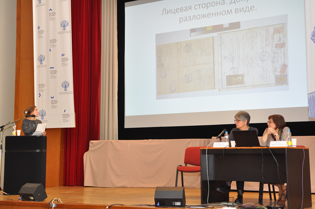 "The Interdisciplinary Scientific and Practical Conference ""Rare Books in the Context of Preservation"", held in Moscow"